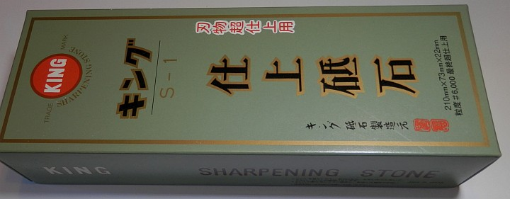 King Sharpening Stone 6000 grit 210mm by 73mm by 22mm box